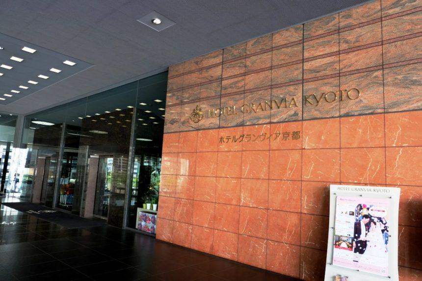 ホテルグランヴィア京都 入口
