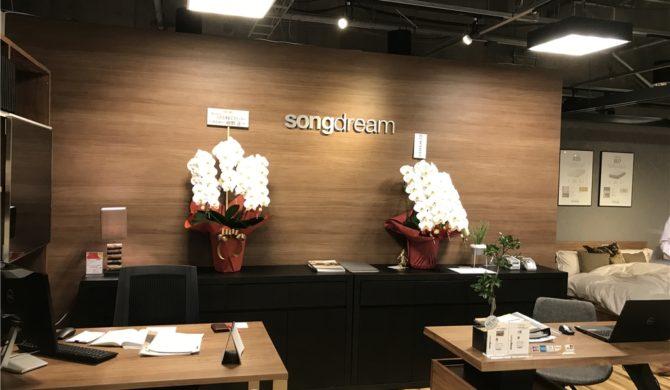 ソングドリーム 横浜店 OPEN!